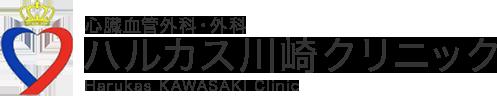 心臓血管外科・外科 ハルカス川崎クリニック Harukas Kawasaki Clinic